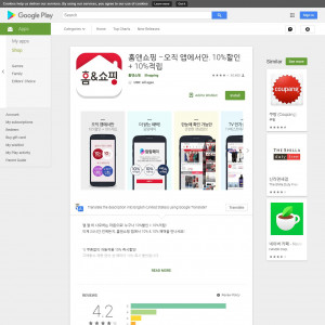 Home & Shopping (Android 4.1+) KR - Non incent