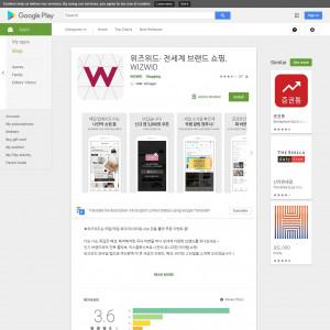 위즈위드- 전세계 브랜드 쇼핑, WIZWID (API) (Android 4.0.3+) KR - Non incent