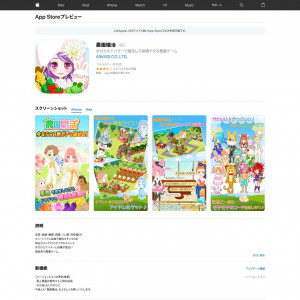 Farm Marriage (iPhone 8.0+, iPad 8.0+) JP - Non incent