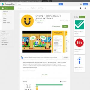 Unitemp – работа рядом с домом за 24 часа (Android 4.1+) RU - Non incent