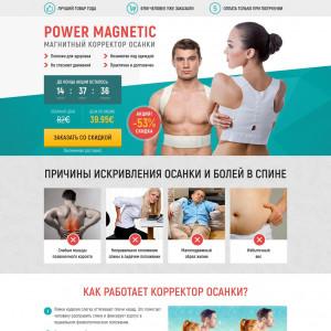 Корсет для спины «Power Magnetic» [KG]