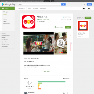 배달요기요 (Android 4.4+) KR - Non incent