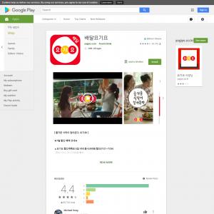 배달요기요 (Android 4.4+) KR - Non incent