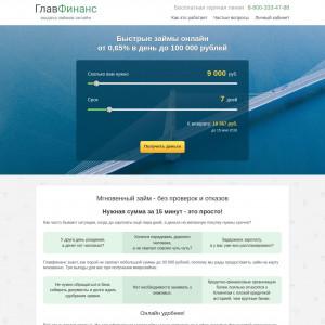 ГлавФинанс - Выданный займ
